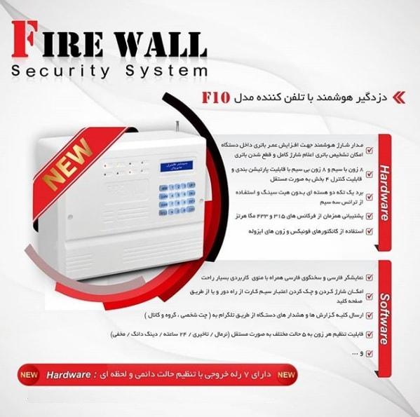 دزدگیر F10 فایروال